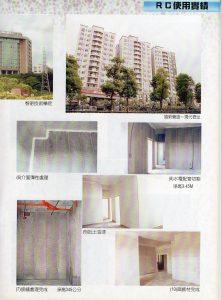 陶粒牆型錄7