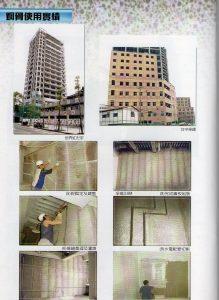 陶粒牆型錄9